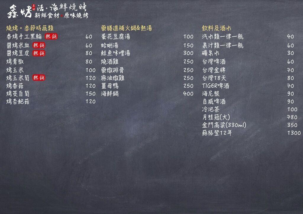11月菜單EXL2.jpg