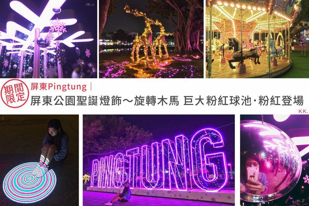 屏東公園聖誕燈飾.jpg