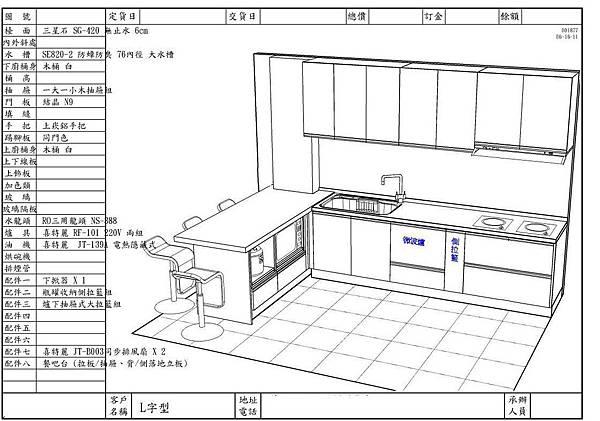 複製 -L型+餐吧台15.jpg