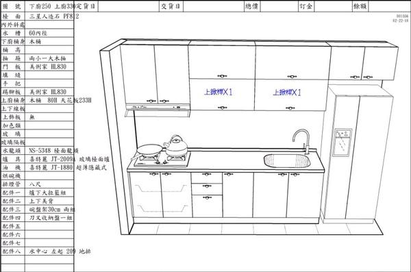250+330廚具組02.jpg