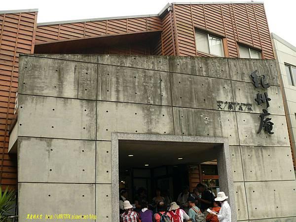 2014 0420紀州庵台北文學森林002.jpg