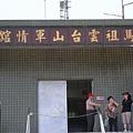 29軍情館.JPG