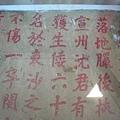 38大埔石刻.JPG