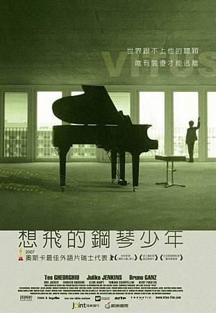 想飛的鋼琴少年-1