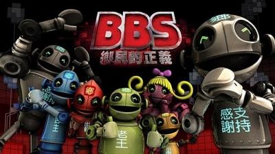 bbs-5
