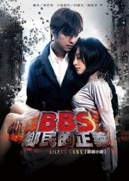bbs-4