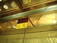 """電梯內所顯示是""""公尺"""",而不是樓層喔"""