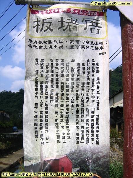 2007.02.23 更寮步道 003.jpg