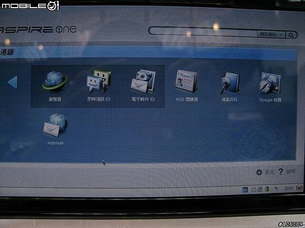 Acer Aspire One-mobile01-026.jpg