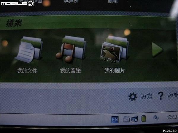Acer Aspire One-mobile01-029.jpg