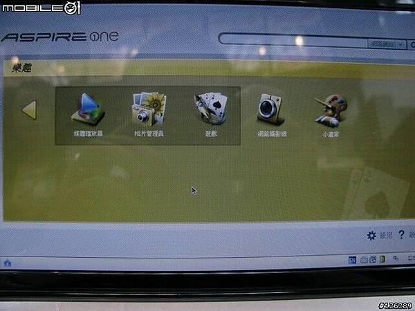 Acer Aspire One-mobile01-032.jpg