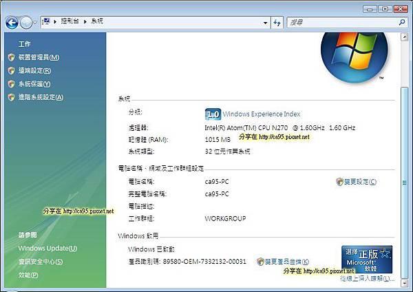 Eee PC 1000H 上 Vista Ultimate 008.jpg
