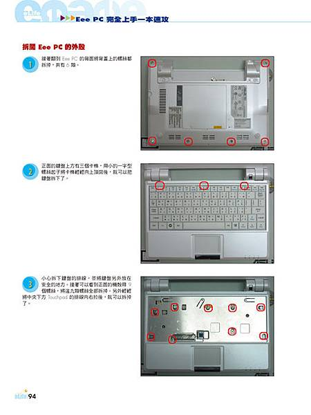 PCuSER-EPC4G硬改USB插槽加隨身碟-002.jpg