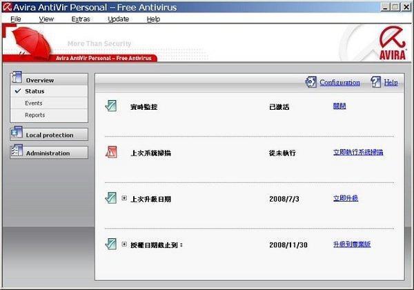 小紅傘防毒v8.1 C版+繁體中文化-001.jpg