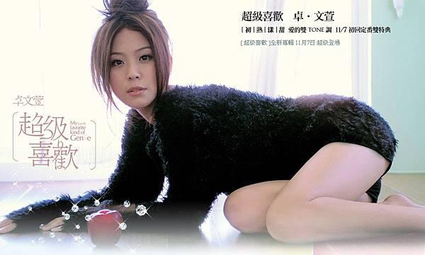 超級喜歡-卓文萱-001.jpg