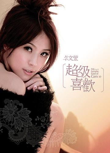 超級喜歡-卓文萱-002.jpg