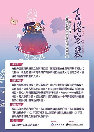 百搭客裝-校園海報(完稿)