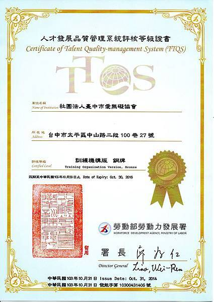TTQS銅牌證書