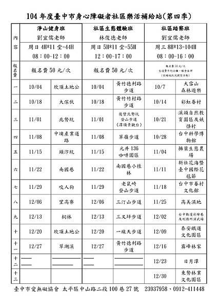 104下臺中市身心障礙者社區樂活補給站-簡章A3_頁面_2