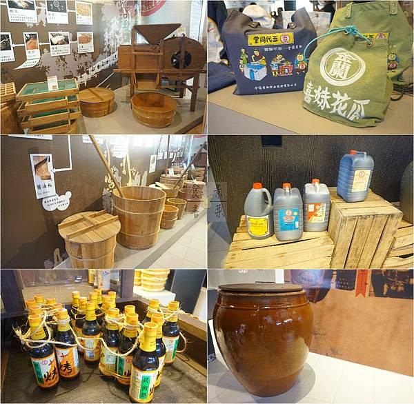 醬油博物館.jpg