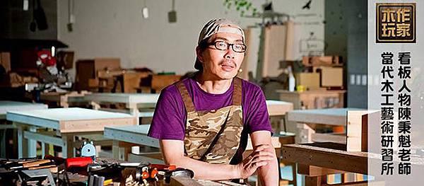 木工教學老師陳秉魁