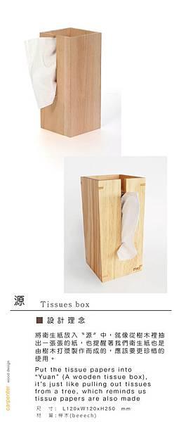 Tissues box-01.jpg