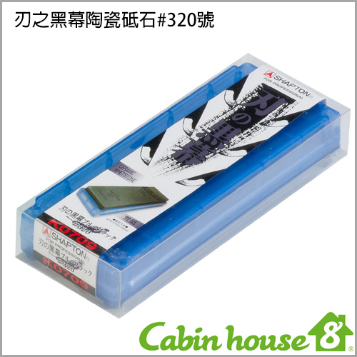 木工工具刃之黑幕陶瓷砥石320號