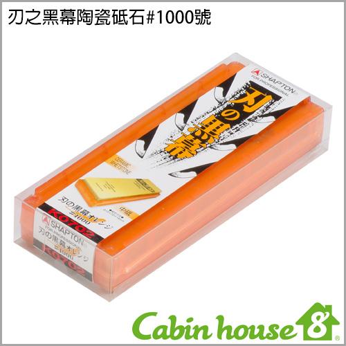 木工工具刃之黑幕陶瓷砥石1000號