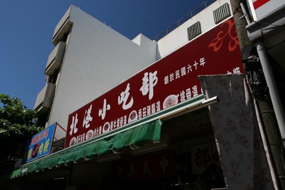 1北港小吃部.JPG
