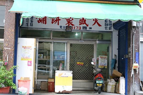 18火盛製餅舖.JPG