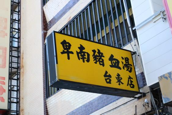 15卑南豬血湯.JPG