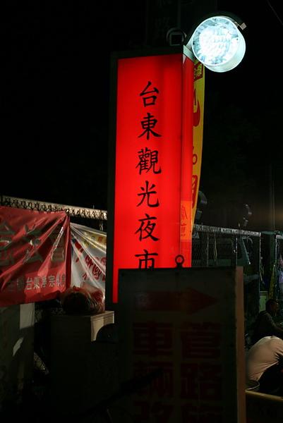 14台東夜市.JPG