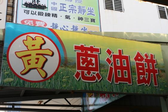 11黃記蔥油餅.JPG