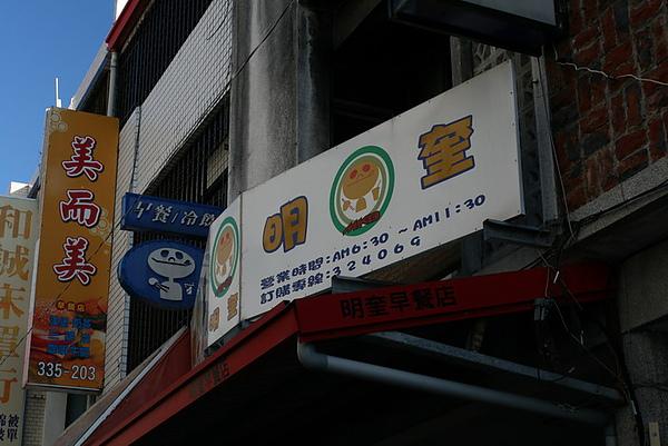3明奎早餐店.JPG