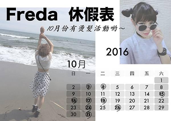 batch_10月休假表-01.jpg