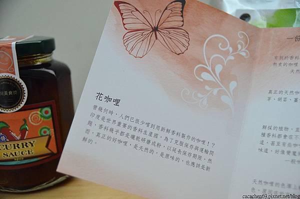 花蓮。家咖哩 (11)