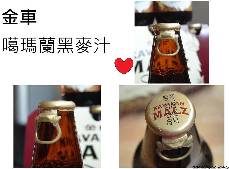 金車噶瑪蘭黑麥汁 (8)