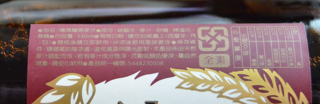 金車噶瑪蘭黑麥汁 (25)