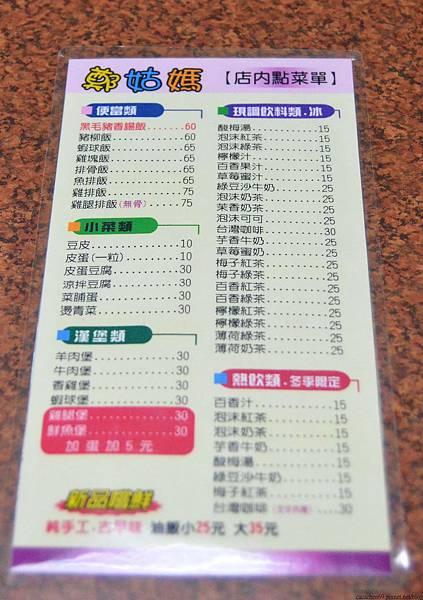 雞排創始店~鄭姑媽雞排 (2)