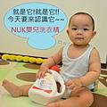 NUK嬰兒洗衣精 (18)
