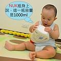 NUK嬰兒洗衣精 (21)