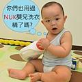 NUK嬰兒洗衣精 (25)