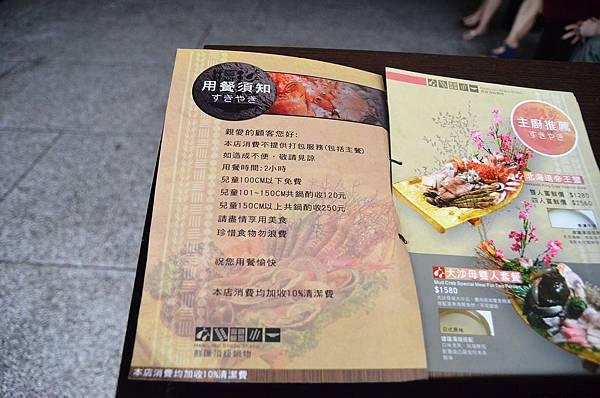鮮匯頂級鍋物 (4)