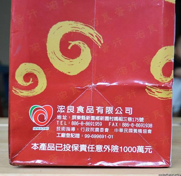 浤良酒蒸香蛋 (2)