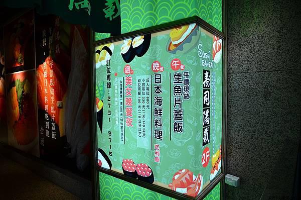 壽司滿載 (7)