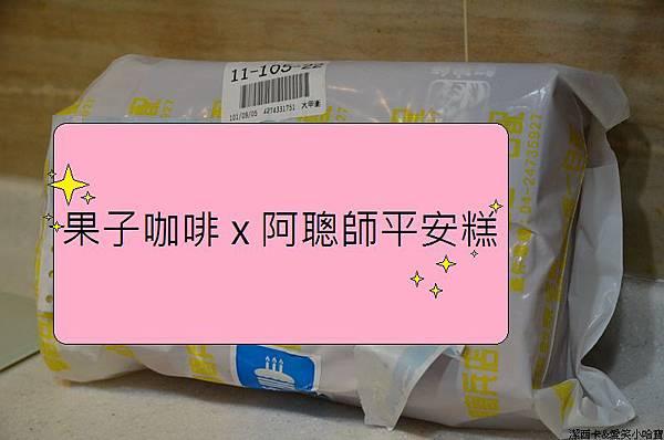 果子咖啡x阿聰師平安糕 (1)