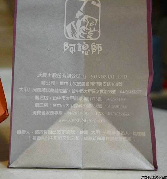 果子咖啡x阿聰師平安糕 (6)