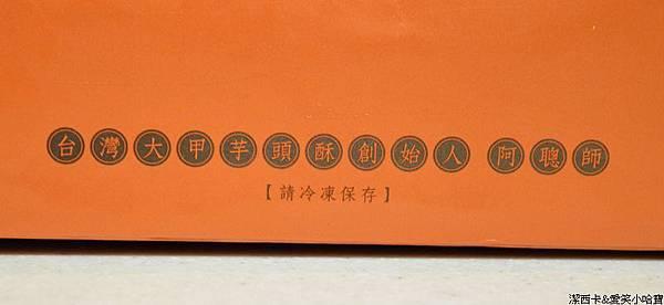 果子咖啡x阿聰師平安糕 (9)