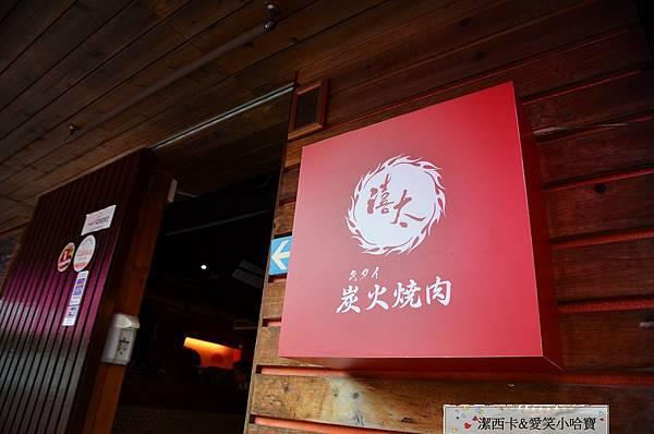 禧太炭火燒肉 (19)