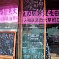 禧太炭火燒肉 (23)